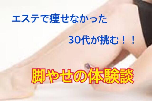 【静岡】エステで痩せなかった30代が挑む!下半身ダイエット専門サロン
