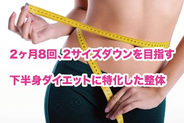 産後太りも解消。体重も-6㎏。パツパツだったパンツもゆるゆるに!