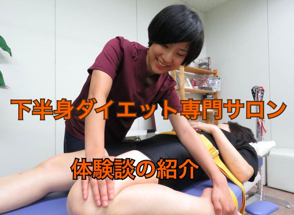 静岡でオススメのダイエットサロン<脚やせ・下半身痩せ>体験談の紹介