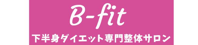 静岡下半身ダイエット専門整体サロンB-fit(ビーフィット)